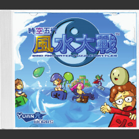 Wind and Water Puzzle Battles (Dreamcast)